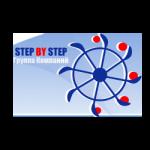 Группа компаний Step by Step