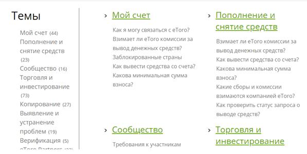 На сайте криптоброкера предусмотрена техническая поддержка на русском языке.