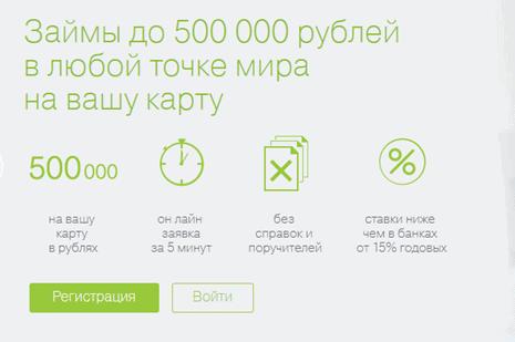 Сервис Vdolg.ru предлагает выгодные ставки по кредитам – от 15%. Дешевле не найти даже в федеральных банках.