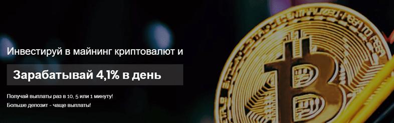 BTCRush io заслужил доверие пользователей, благодаря моментальной выплате начислений и работе в режиме 24/7.