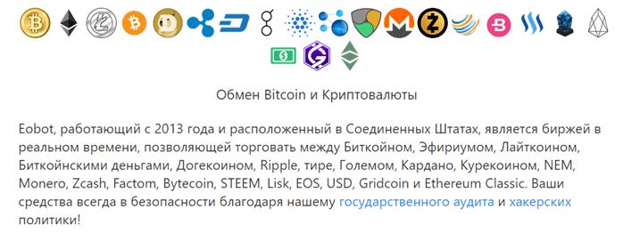 Eobot.com – сервис, объединивший вместе все криптовалюты. Возможность покупки, обмена и вывода расширяют перспективы заработка.