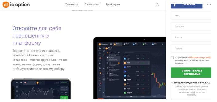 IQ Option – одна из наиболее удобных платформ для торговли криптовалютой.