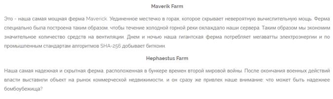 Сервис располагает собственными мощными майнинговыми фермами, которые круглосуточно трудятся, генерируя биткоины.