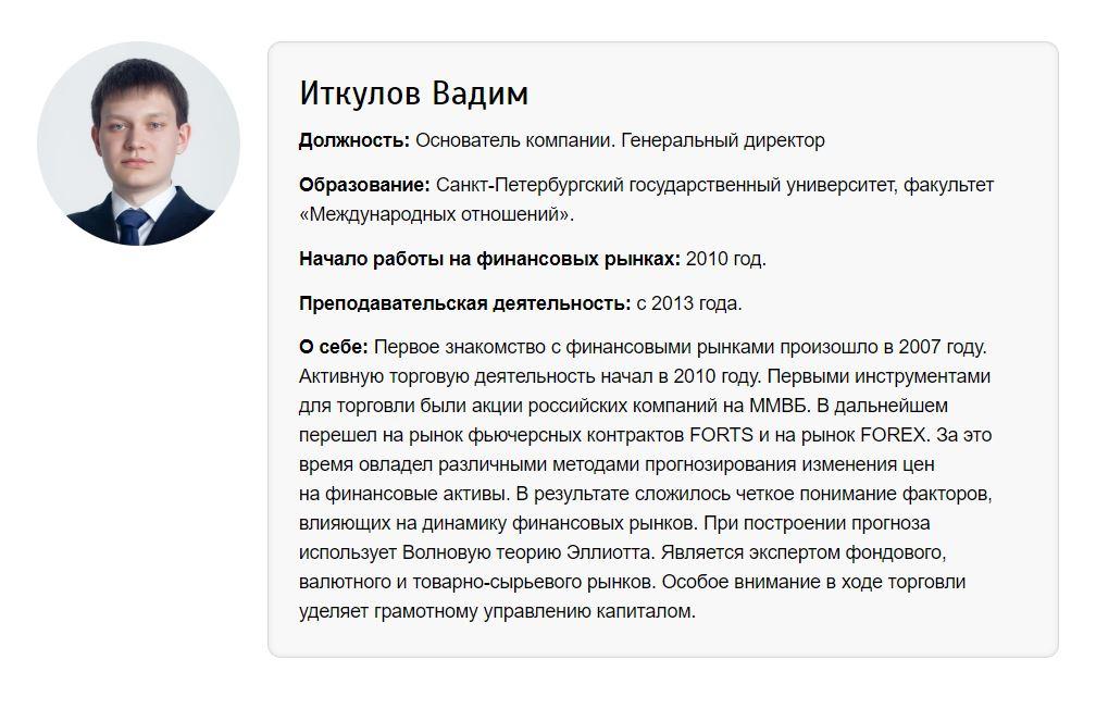 Основателем и директором Академии трейдинга является молодой и перспективный финансист, трейдер, ведущий игру на российской фондовой и фьючерской биржах, межбанковском рынке Форекс – Иткулов Вадим.
