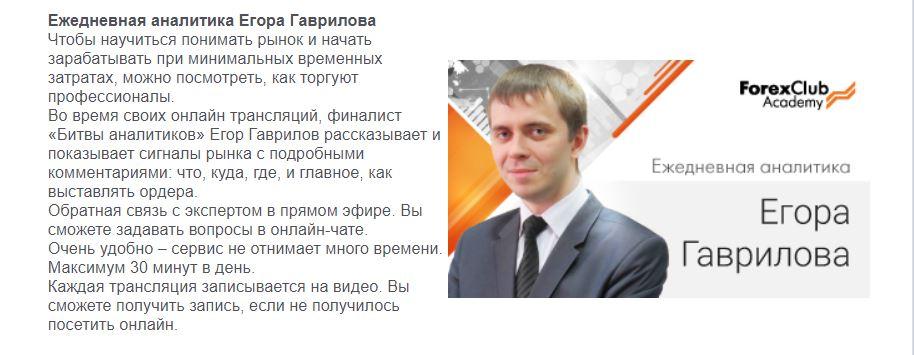 Победитель «битвы аналитиков» подробно комментирует тонкости сигналов для торговли Forex.