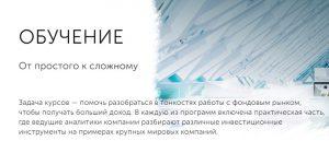 Академии управления финансами и инвестициями