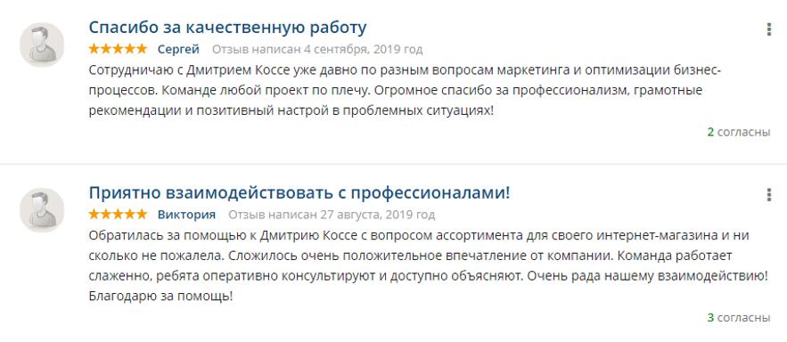 положительные отзывы о консалтинговая компания Kosse Business Consulting
