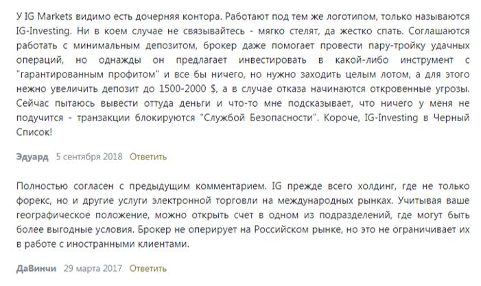 информативные отзывы о криптоброкере IG
