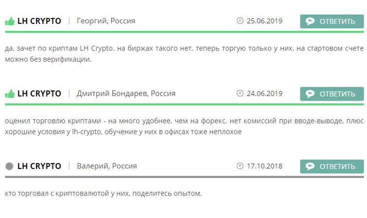 положительные отзывы о криптоброкере ЛХ Крипто