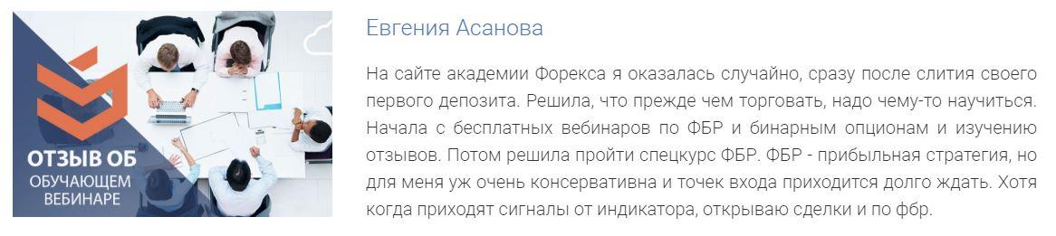 академия форекса отзыв с официального сайта