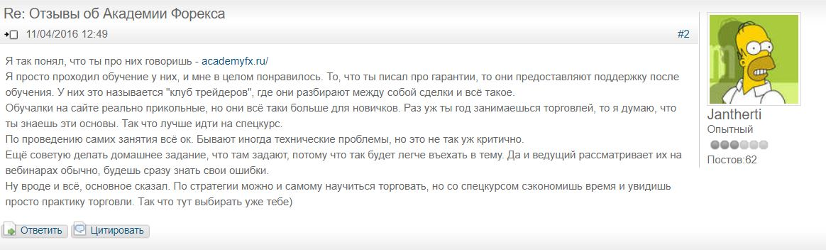 академия форекса положительная ветка отзывов форекс форум